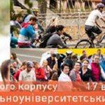 У Рівному відбудеться маштабний студентський велопробіг