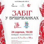 Рівненський Загіб у вишиванках буде присвячений збору коштів для Іллі Герасимюка