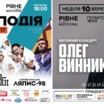 МЕГАВІКЕНД у Рівному: зустріч з «DZIDZIO, Ляпис-98, «Mozgi» та Олегом Винником