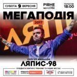 В Рівне з великим концертом приїде легендарний Сергій Міхалок з «Ляпис-98»