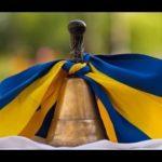 На Рівненщині 17 тисяч першачків підуть у Нову українську школу