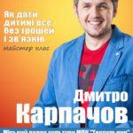 У Рівному Дмитро Карпачов розкаже, як дати дитині все без грошей і зв'язків