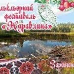 На Рівненщині відбудеться обласний відкритий фольклорно-етнографічний фестиваль «Журавлина»