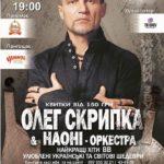 До Рівного завітає  Олег Скрипка та НАОНІ оркестра
