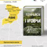 На Рівненщині Макс Кідрук презентує новий роман