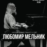 До Рівного приїде найшвидший піаніст у світі Любомир Мельник