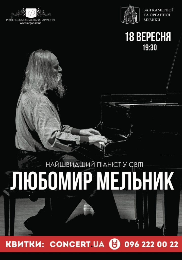 Lubomyr Melnyk. Рівне, 18.09