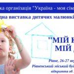 У Рівному відбудеться Міжнародна виставка дитячих малюнків «МІЙ КРАЙ – МІЙ ДІМ»