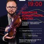 77 концертний сезон Рівненська обласна філармонія розпочне з вечора класичної музики