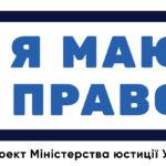 Кожен має право: на Рівненщині реалізовується правопросвітницький проект