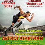 На вихідних у Рівному відбудуться змагання з легкої атлетики
