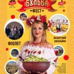 Рівне буде фестивалити: 30 вересня – 1 жовтня відбудеться «Бульба – фест»