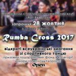 У Рівному відбудуться змагання зі спортивного танцю «RUMBA CROSS 2017»