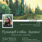 У Рівному відбудеться виставка художніх робіт Ірини Локшук та її студентів