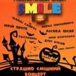 """Перший рівненський гумористичний проект """"СМАЙЛ ШОУ"""" запрошує на ювілейний концерт"""