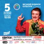 Народний артист України Іван Попович виступить в Рівному