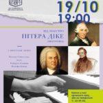 Німецький маестро Пітер Діке виступить в Рівненській обласній філармонії