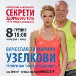Зіркові тренери країни Вячеслав та Марина Узелкови запрошують у Рівне на благодійний майстер-клас