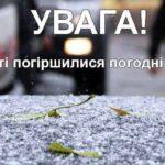 Жителів Рівненщини попереджають про несприятливі погодні умови