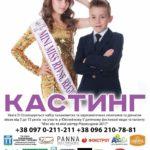 Талановитих діток запрошують на кастинг фестивалю моди та таланту «Міні міс та міні містер Рівненщини 2017».