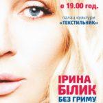 У Рівному співатиме Ірина Білик