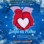 У Рівному з 19 грудня стартує благодійна акція «Добро на Різдво»