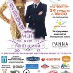 Рівнян запрошують підтримати діток на «Міні Міс та міні Містер Рівненщини 2017»