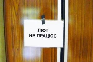 Щоб зупинити небезпечні ліфти у Рівному – відкрито чотири кримінальних провадження