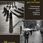 Фотохудожники покажуть рівнянам Одесу та Стамбул