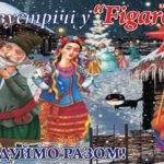Рівнян запрошують на благодійний концерт «Колядуймо разом»