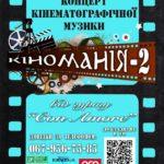 """Рівнян запрошують на концерт """"Кіноманія ІІ"""""""