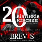 «BREVIS» презентує рівнянам нову програму «20 ВІДТІНКІВ КЛАСИКИ»