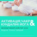 У Рівному відбудеться безкоштовний майстер-клас  з активізації чакр за методикою Кундаліні йога