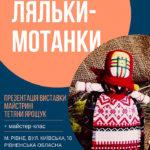У Рівному відбудеться презентація виставки  Тетяни Ярощук «Таємничий світ ляльки-мотанки»