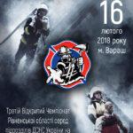 """На Рівненщині відбудуться змагання серед рятувальників України у форматі міжнародних змагань """"Firefighter Combat Challenge"""""""
