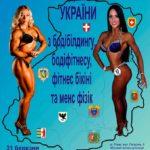У Рівному вперше відбудеться Кубок Західного регіону України з бодібілдингу