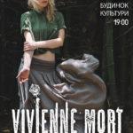 Vivienne Mort вже рівно через місяць у Рівному