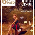 У Рівному відбудеться презентація збірки  Наталії Макар «Струни юної душі»