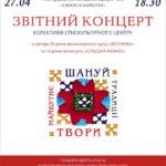 У Рівному відбудеться звітний концерт колективів Етнокультурного центру