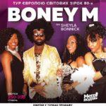 Справжні Boney M.: рівняни не можуть повірити, що до міста їде світова легенда 80-х