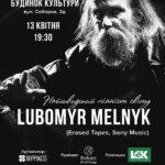 Найшвидший піаніст у світі Любомир Мельник повертається до України! Концерт в Рівному вже 13 квітня