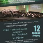 Рівнян запрошують відвідати концерт «Актуальна тенденція»