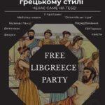 У Рівному відбудеться грецька вечірка