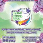 У Рівному відбудеться фестиваль-конкурс з хореографічного мистецтва «GrandSpringFestival»
