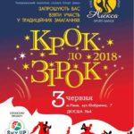 На престижний танцювальний конкурс до Рівного приїдуть судді із чотирьох європейських країн
