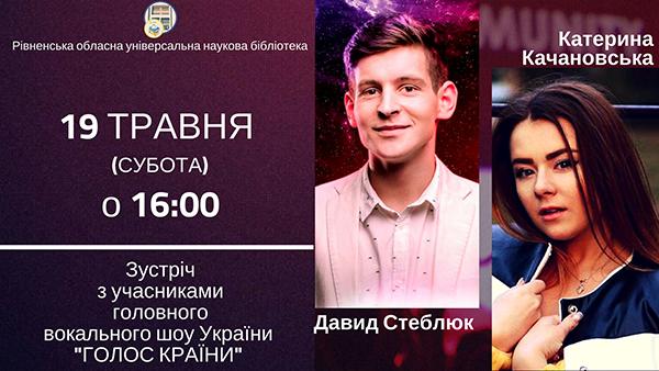 """Рівнян запрошують на зустріч з учасниками шоу """"Голос країни"""""""