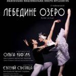 Балет Львівської опери презентує у Луцьку та Рівному «Лебедине озеро»!