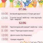 Рівнян запрошують на розважальні заходи в рамках «Літньої читальні»