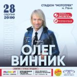 У Рівне з великим концертом приїде Олег Винник