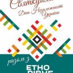 У Рівному відбудеться Міжнародний фольклорний фестиваль «ЕтноРівне-2018»
